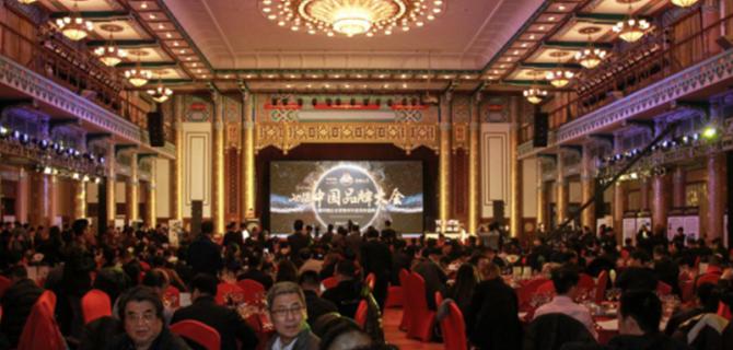 2018中国品牌大会暨中国企业家精神年度表彰盛典在京召开