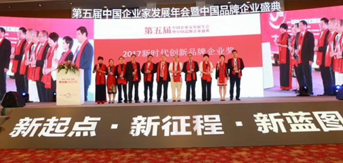 """获评""""2017新时代创新品牌""""——闪耀中国企业家发展年会"""